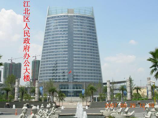江北区人民政府办公大楼