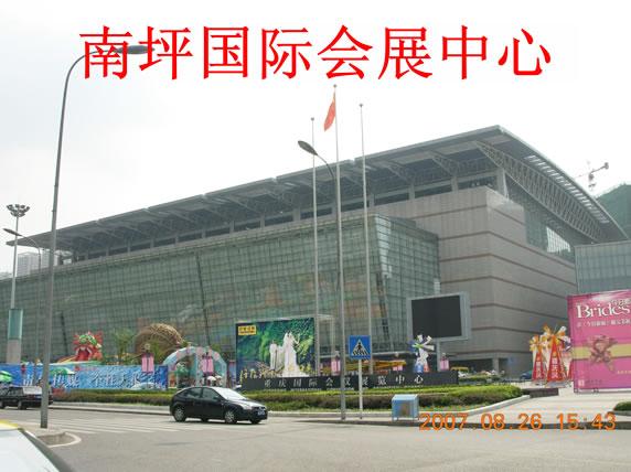 南坪国际会展中心